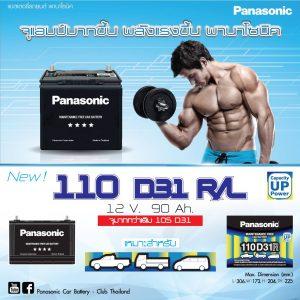 แบตเตอรี่ Panasonic 110D31L