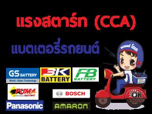 CCA แบตเตอรี่รถยนต์