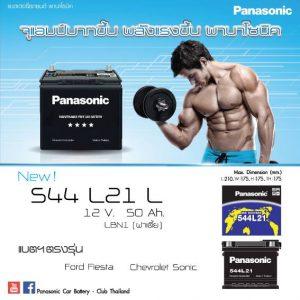 แบตเตอรี่ Panasonic DIN45 544L21