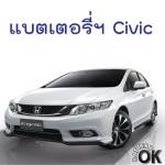 แบตเตอรี่ Honda CIVIC