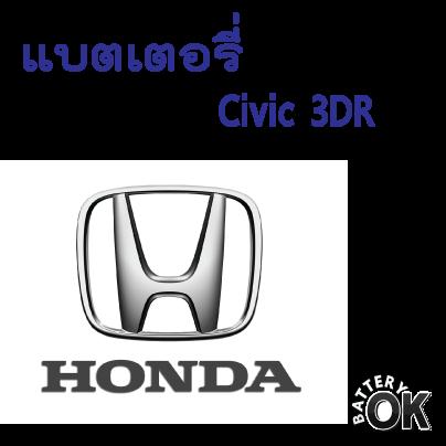 แบตเตอรี่ Honda civic เตารีด 3dr