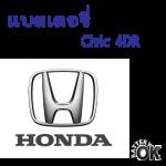 แบตเตอรี่ Honda civic เตารีด 4dr