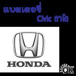 แบตเตอรี่ Honda civic ตาโต