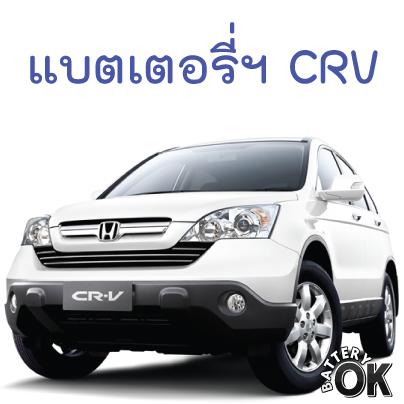 แบตเตอรี่ Honda CRV