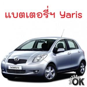 แบตเตอรี่ Toyota Yaris ใช้รุ่นไหน