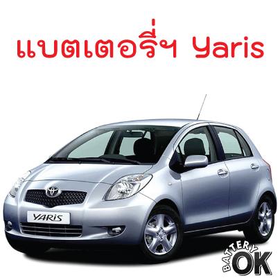 แบตเตอรี่ Toyota yaris