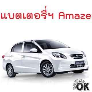 แบตเตอรี่ Honda Amaze