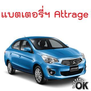 แบตเตอรี่ Mitsubishi Attrage