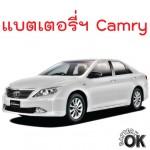 แบตเตอรี่ Toyota camry