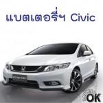 ราคาแบตเตอรี่ Civic 3K