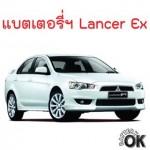 แบตเตอรี่ Mitsubishi Lancer EX