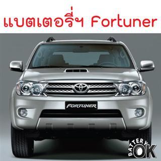 แบตเตอรี่ Toyota Fortuner