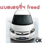 แบตเตอรี่ Honda Freed