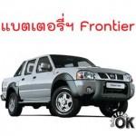 แบตเตอรี่ Nissan Frontier