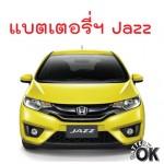 ราคาแบตเตอรี่ Honda Jazz Bosch