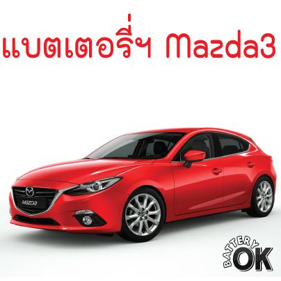 แบตเตอรี่ Mazda3