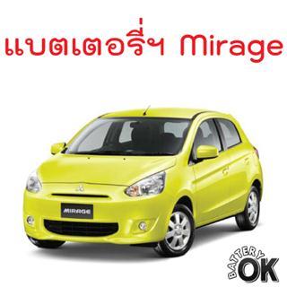 แบตเตอรี่ Mitsubishi Mirage