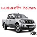 แบตเตอรี่ Nissan Navara
