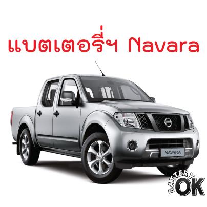 แบตเตอรี Nissan Navara