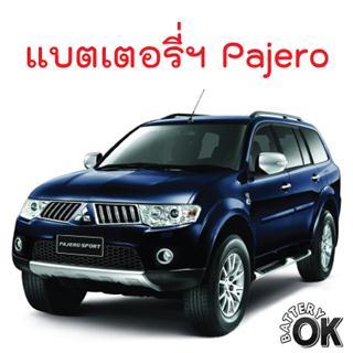 แบตเตอรี่ Mitsubishi Pajero