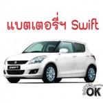 ราคาแบตเตอรี่ Suzuki Swift Amaron