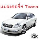 ราคา แบตเตอรี่ Nissan teana
