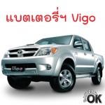 แบตเตอรี่ Toyota Vigo