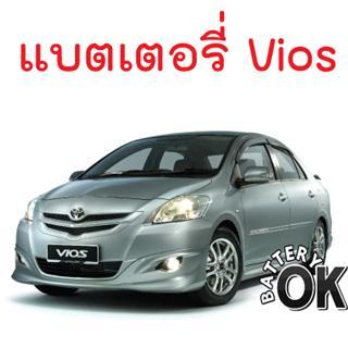 แบตเตอรี่ Toyota vios