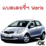 ราคาแบตเตอรี่ Toyota Yaris Gs