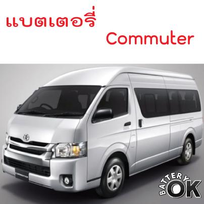ราคาแบตเตอรี่ Toyota commuter