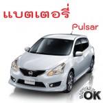 ราคา แบตเตอรี่ Nissan pulsar