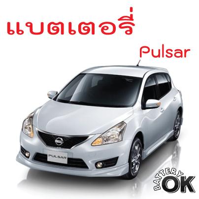 แบตเตอรี่ Nissan Pulsar