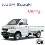 แบตเตอรี่ Suzuki Carry
