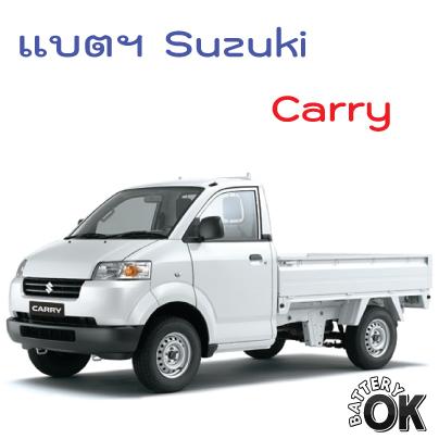 ราคาแบตเตอรี่ suzuki carry