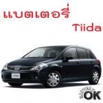ราคา แบตเตอรี่ Nissan Tiida