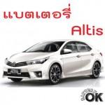 ราคาแบตเตอรี่ Toyota Altis GS