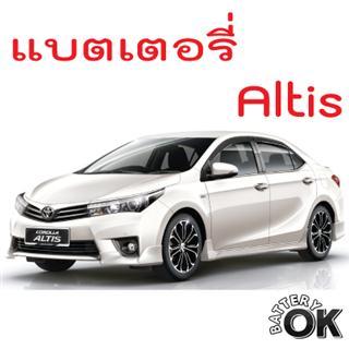 แบตเตอรี่ Toyota altis