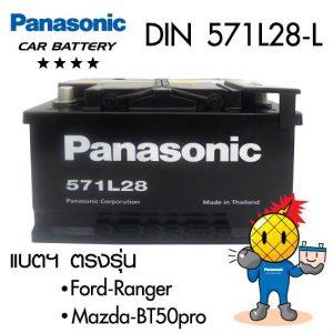 แบตเตอรี่ Panasonic Din71
