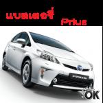 แบตเตอรี่ Toyota Prius Hybrid