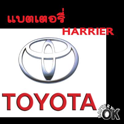 แบตเตอรี่ Toyota Harrier