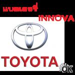 แบตเตอรี่ Toyota INNOVA