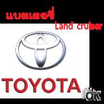 แบตเตอรี่ Toyota Land Cruiser