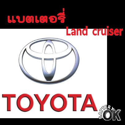 แบตเตอรี่ Land Cruiser