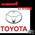 แบตเตอรี่ Toyota ตากลม