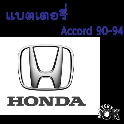 แบตเตอรี่ Honda Accord ปี 90-94
