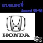 แบตเตอรี่ Honda Accord ปี 95-98