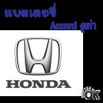 แบตเตอรี่ Honda Accord งูเห่า