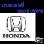 แบตเตอรี่ Honda Accord ปลาวาฬ