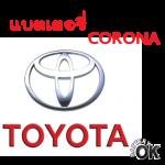 แบตเตอรี่ Toyota corona