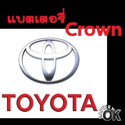 แบตเตอรี่ Toyota Crown